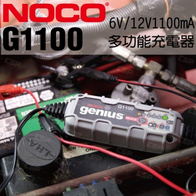 【NOCO Genius】G1100多功能充電器6V.12V/內置電池除硫器 維護 保養