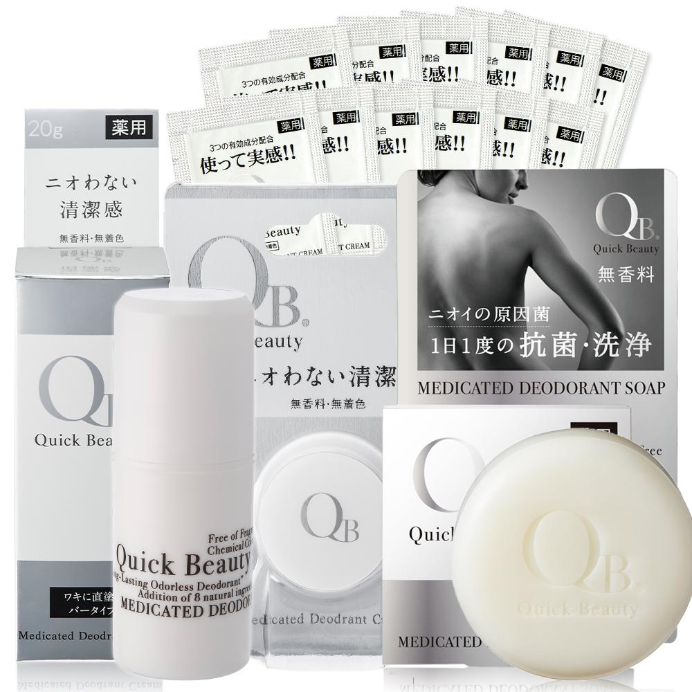 白金級QB抗異味潔淨皂80g+持久體香膏6g+體香棒20g+12入旅行