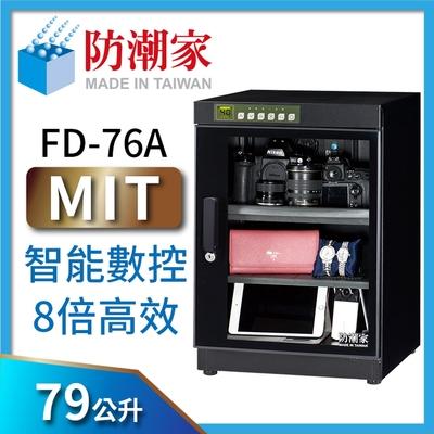 防潮家 79公升旗艦微電腦電子防潮箱FD-76A
