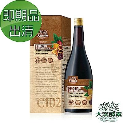【大漢酵素】即期品2019.04.01-C102白樺菌菇蔬果植物醱酵液(720mlx1瓶)