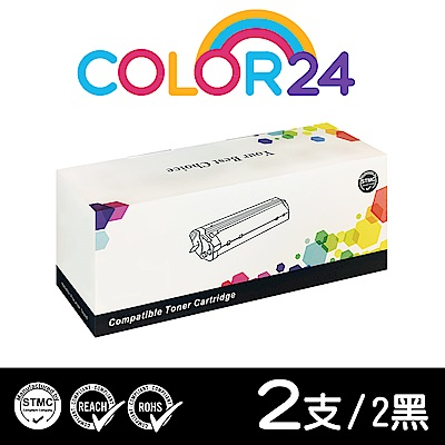Color24 for HP 2黑 CF283X/83X 高容量相容碳粉匣
