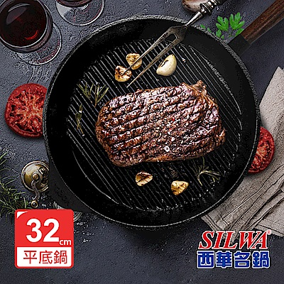 SILWA 西華 多功能鑄鐵牛排煎烤鍋32cm (贈比臉大美國安格斯Prime級牛排)