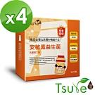 日濢 Tsuie 兒童-安敏素益生菌(30包/盒)x4