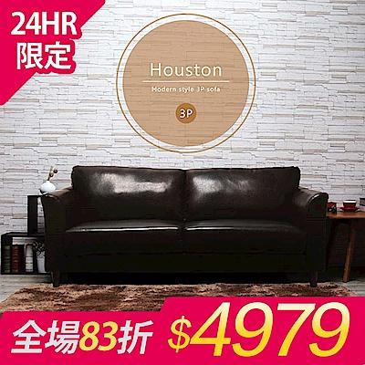 H&D Houston休士頓純樸三人皮沙發-深咖啡色