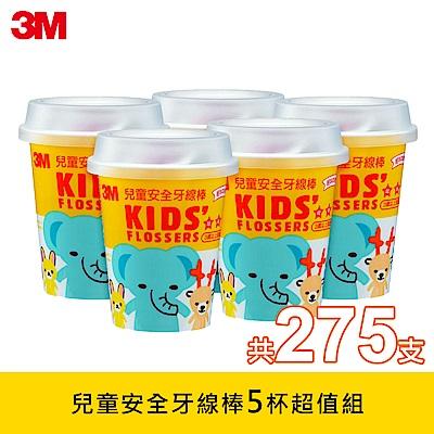 3M 兒童安全牙線棒超值組(5杯/275支)