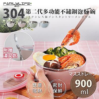 【FL生活+】第二代多功能隔熱保鮮304不鏽鋼泡麵碗-900ml(FL-224)