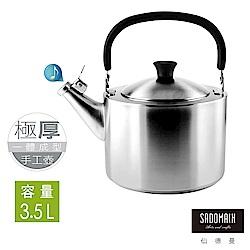 仙德曼 SADOMAIN  正304#不鏽鋼手工壺(SS351)-3.5L