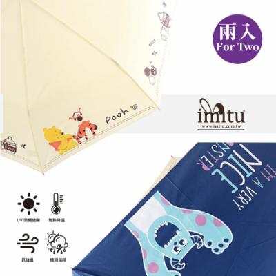 迪士尼怪獸大學/小熊維尼/史迪奇/米奇抗UV自動折傘(二入組)加大傘面