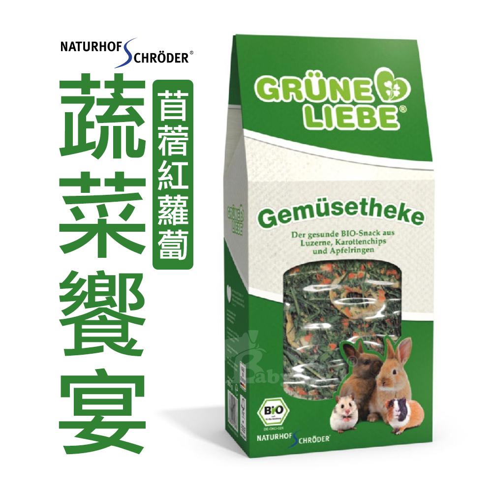 即期良品 德國施羅德 有機綜合草本蔬果 蔬菜饗宴(苜蓿紅蘿蔔) 寵物鼠兔200gX2入-G85566