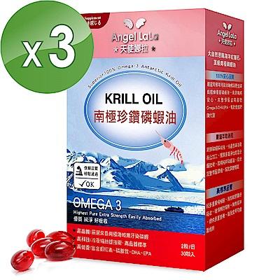 Angel Lala天使娜拉 南極珍鑽磷蝦油膠囊(30粒/盒x3盒)