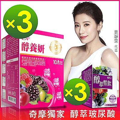 DV笛絲薇夢-醇養妍(野櫻莓+維生素E)x3盒+醇萃皙飲(玻尿酸)x3盒