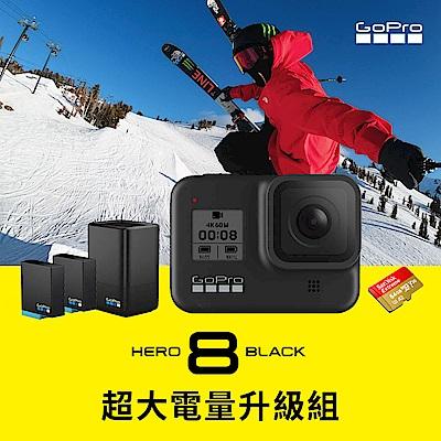 GoPro-HERO8 Black運動攝影機 超大電量升級組