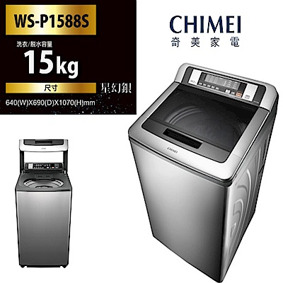 CHIMEI奇美 15KG 定頻直立式洗衣機 WS-P1588S