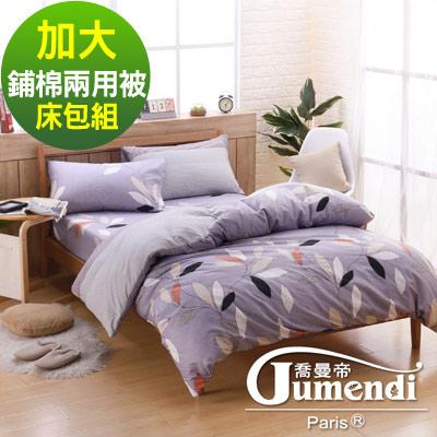 喬曼帝Jumendi 台灣製活性柔絲絨加大四件式兩用被床包組-淡紫葉情