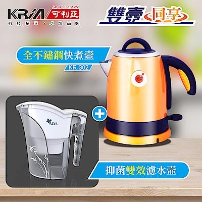 KRIA可利亞 全開口式不鏽鋼炫彩快煮壺 KR-302(電水壺+濾水壺組)