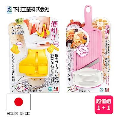 日本下村工業Shimomura 可調式蔬果切片器超值組