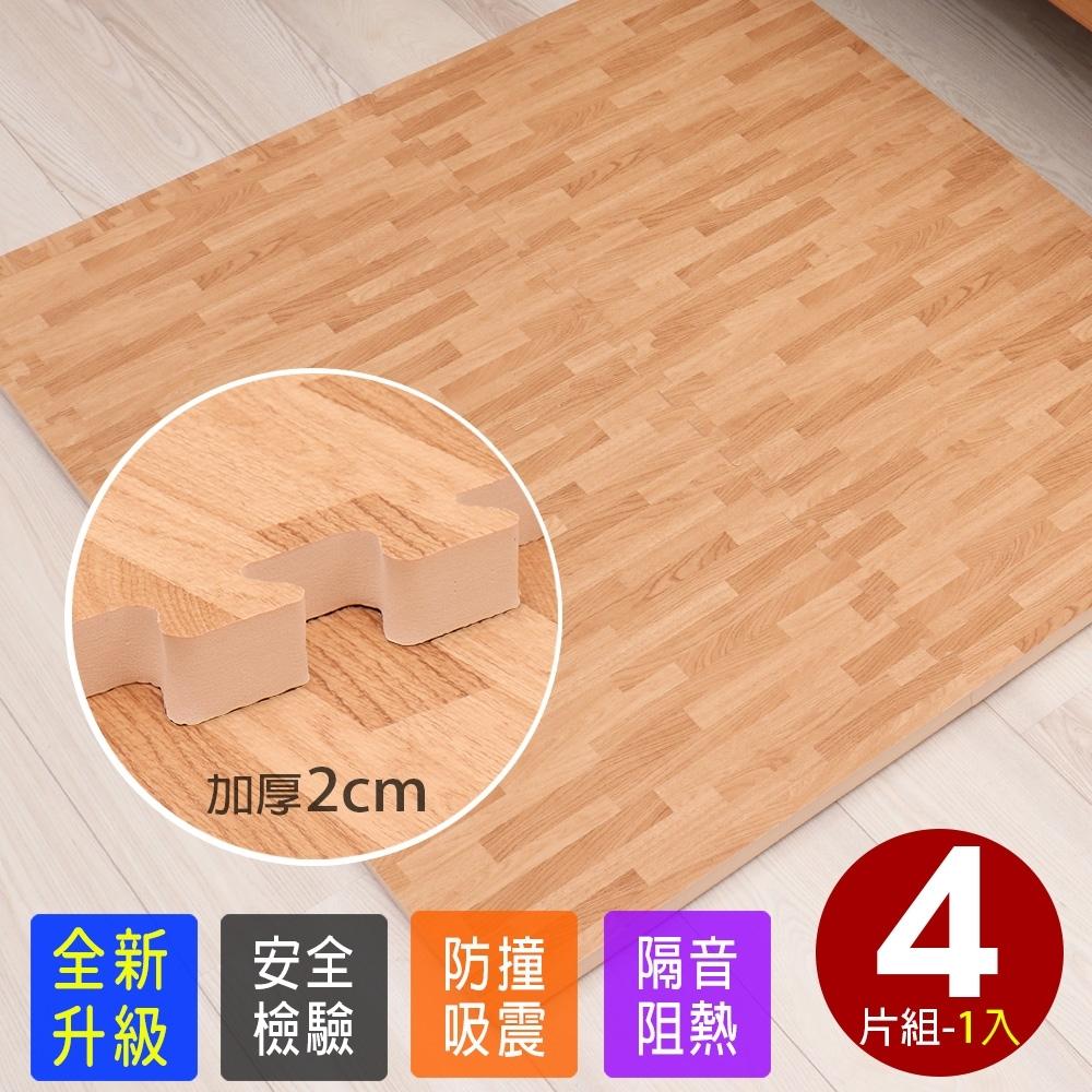 【Abuns】特級熱感加厚2CM拼花淡木紋62CM大巧拼地墊-附贈邊條(4片裝-適用0.5坪)