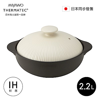 日本MIYAWO THERMATEC IH陶土湯鍋- 2.2L