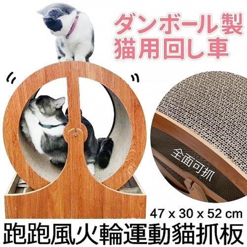 寵喵樂 《無敵跑跑風火輪運動貓抓板》QQ81044