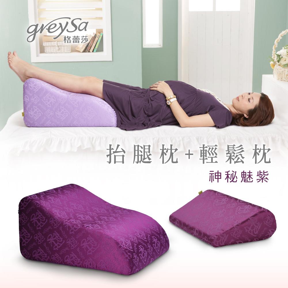 GreySa格蕾莎 抬腿枕+輕鬆枕-全色系任選