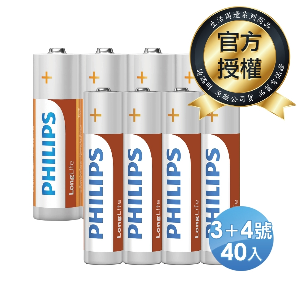 PHILIPS飛利浦 3+4號碳鋅電池(各20顆)