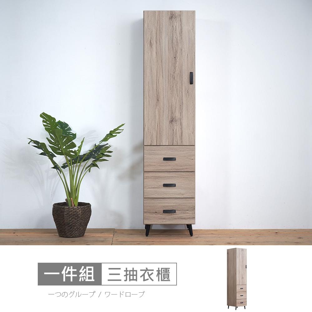 時尚屋 亞曼達1.5尺三抽衣櫃 寬46x深53.5x高203公分