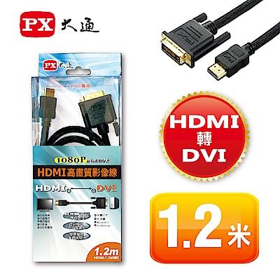 PX大通HDMI轉DVI線1.2米 HDMI-1.2MMD