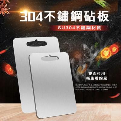 SU304不鏽鋼砧板 雙面抗菌切菜板 大 砧板/切菜板 沾板 大36x25CM
