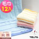 MIT 純棉色彩條紋易擰乾毛巾(超值12入組)