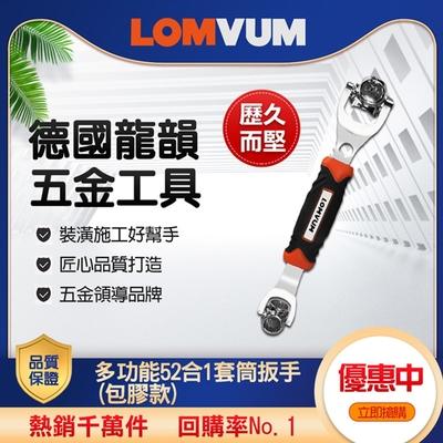 【LOMVUM 龍韻】多功能52合1套筒扳手(包膠款)
