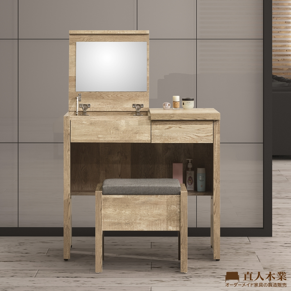 日本直人木業-EASY復古木80公分化妝桌椅組