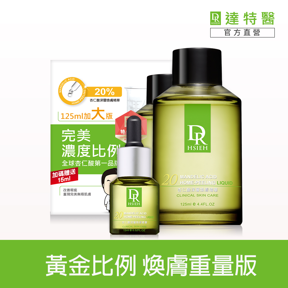 Dr.Hsieh 20%杏仁酸125ml重量版禮盒組 product image 1