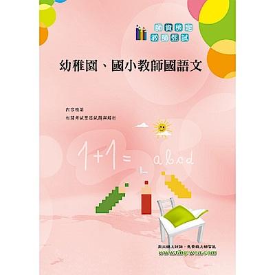 幼稚園、國小教師國語文(10版)