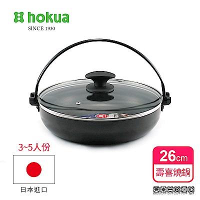 【日本北陸hokua】厚底不沾壽喜燒湯鍋26cm(含蓋) 3~5人份