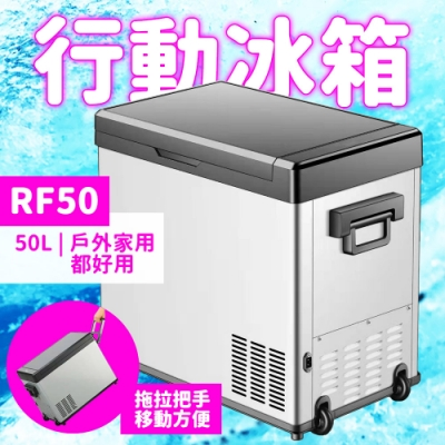 Suniwin尚耘車載居家兩用數位行動電冰箱RF50/ 移動冷藏箱/ 壓縮機小冰箱/ 戶外露營釣魚便攜製冷/低溫保鮮冷凍