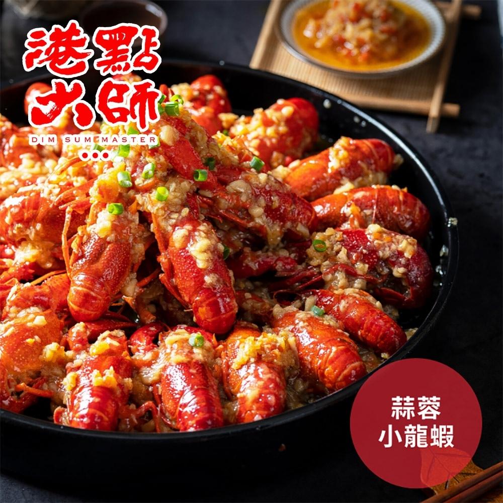 港點大師x海鮮市集 蒜蓉小龍蝦禮盒(900g/盒)