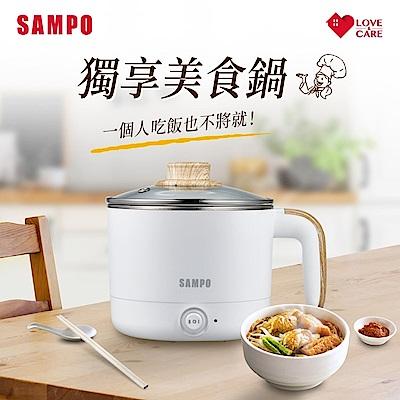 SAMPO聲寶 雙層防燙多功能快煮美食鍋/料理鍋/電火鍋/旅行鍋(附蒸架) 1.2L KQ-CA12D