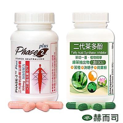 赫而司 窈窕完美超值組(PHASE-2白腎豆加強型90顆裝+EGCG二代茶多酚90顆裝)