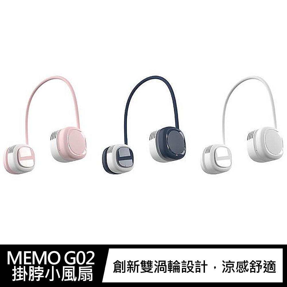 MEMO G02 掛脖小風扇#風扇#掛脖# USB風扇