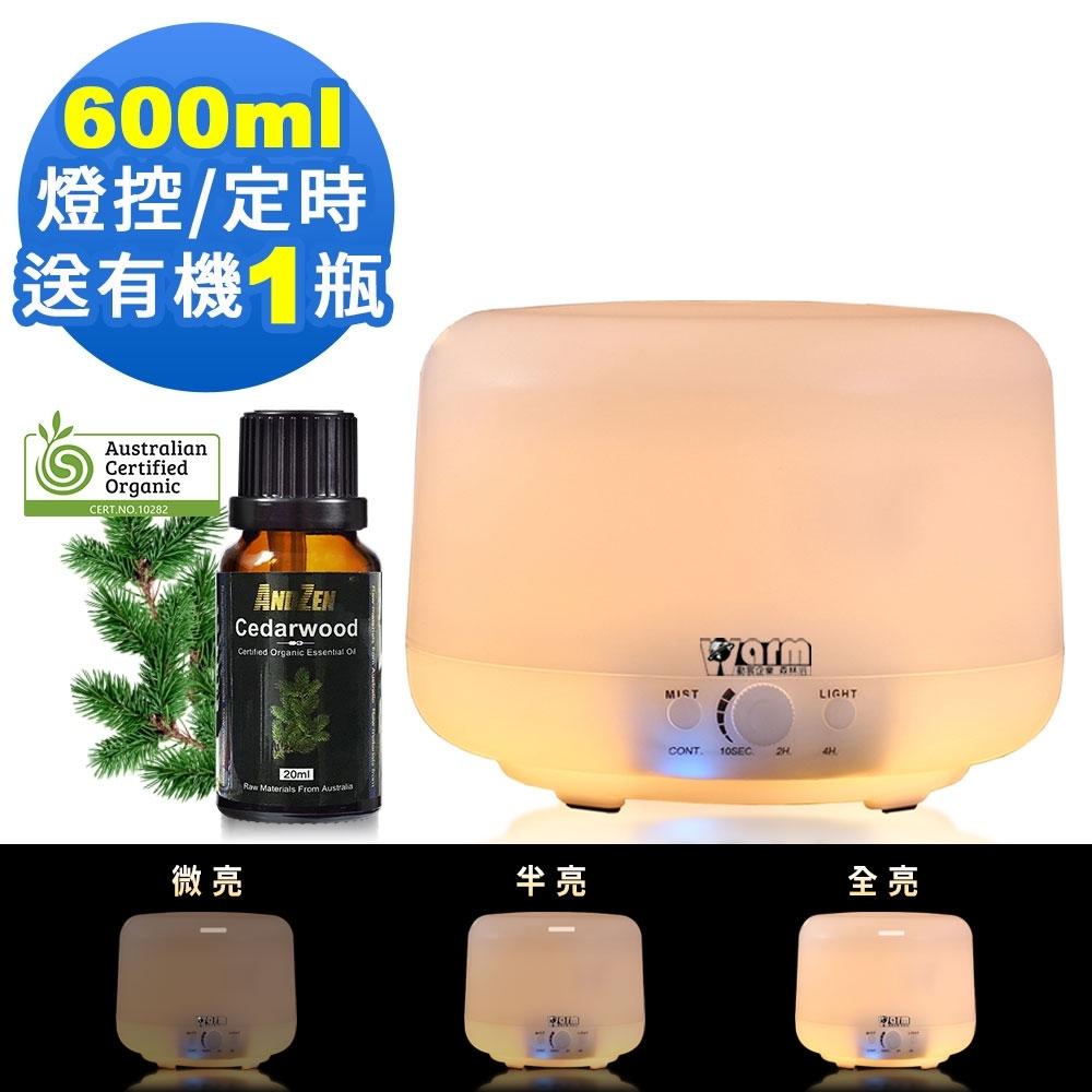 Warm 燈控/定時超音波負離子水氧機 W-600Y 暖黃燈+澳洲有機認證精油20ml x 1