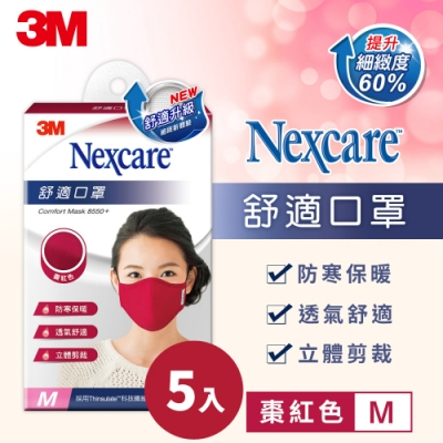 3M Nexcare 舒適口罩升級款-棗紅色(M)成人口罩 5入超值組