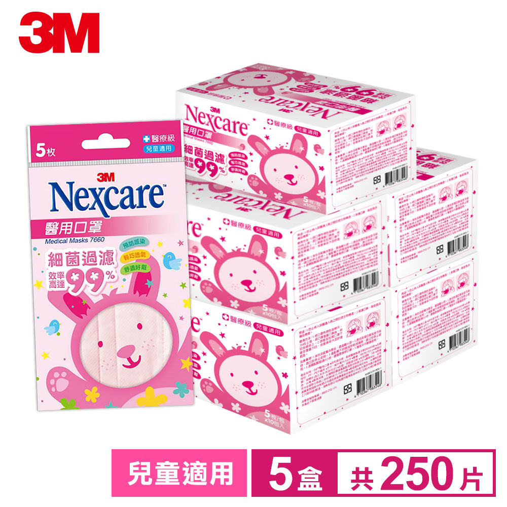 [時時樂限定]3M 兒童適用醫用口罩-粉紅(5枚x10包)5盒組 共250片