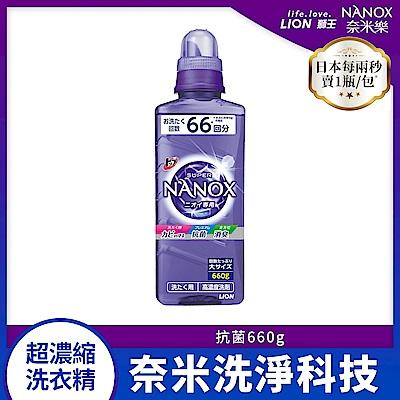 日本獅王LION 奈米樂超濃縮洗衣精 抗菌 660g