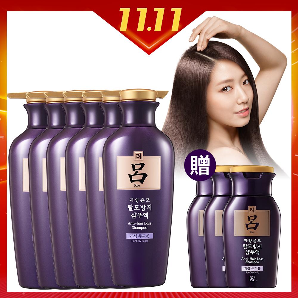 [時時樂限定] RYO呂 滋養韌髮洗髮精團購9件組(油性)