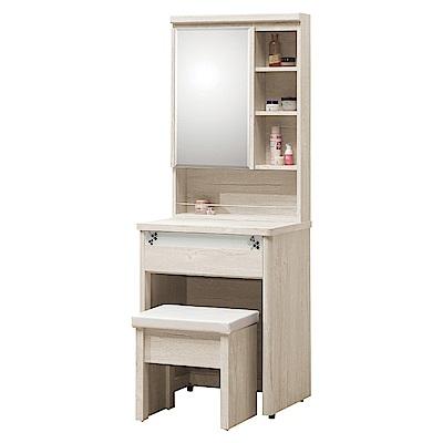 文創集 西貝頓時尚2.1尺開合式鏡面化妝台/鏡台(含化妝椅)-62x46x169cm免組