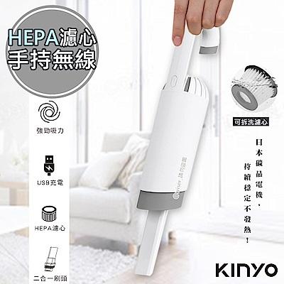 KINYO 可掛式強力無線吸塵器(KVC-5885)日本碳晶/不發熱