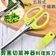 優易生活 五段式不鏽鋼剪蔥切菜神器 可剪切蔥/辣椒/海苔/蔬菜等多功能美工食物料理剪刀 product thumbnail 1