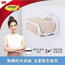 3M 無痕 防水收納-浴室抽取衛生紙收納架