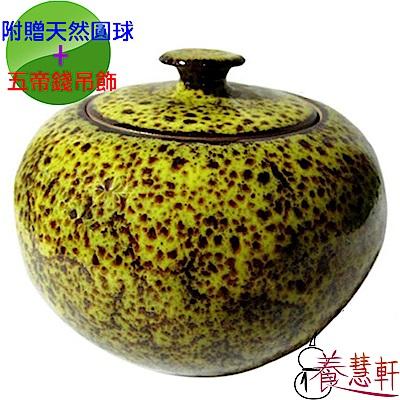 養慧軒 鶯歌陶瓷 黃天目釉(含蓋)招財大聚寶盆
