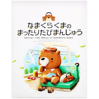 丸三食品 旅行小熊小饅頭禮盒(244.8g)
